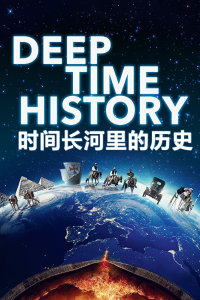时间长河里的历史