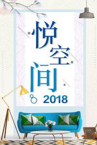 悦空间 2018