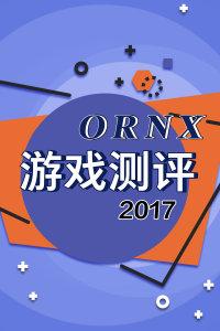 ORNX游戏测评 2017