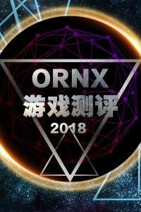 ORNX游戏测评 2018