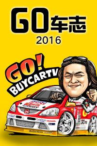 GO车志 2016
