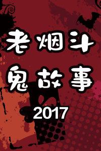 老烟斗鬼故事 2017