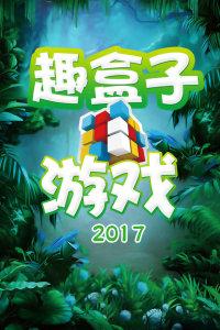 趣盒子游戏 2017