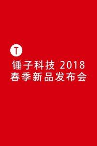 锤子科技2018春季新品发布会