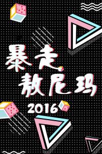暴走敖尼玛 2016