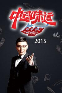 中国味道 2015