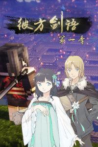 彼方剑语 第一季