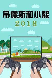 吊德斯和小熙 2018