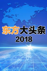 东方大头条 2018