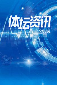 体坛资讯 2018