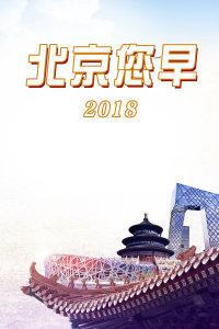 北京您早 2018
