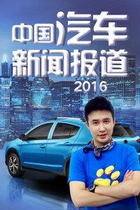 中国汽车新闻报道 2016