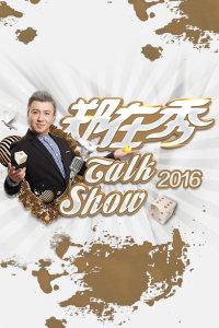 郑在秀 2016
