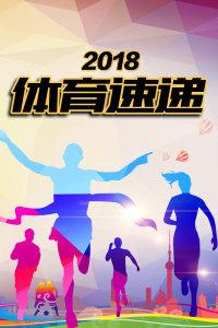 体育速递 2018