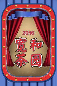 宽和茶园 2016