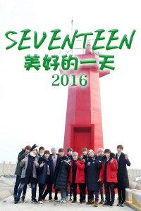 Seventeen美好的一天 2016