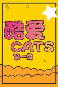 酷爱CATS 第一季