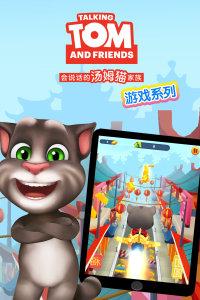 汤姆猫家族游戏系列