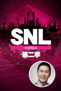 SNL Korea 第二季