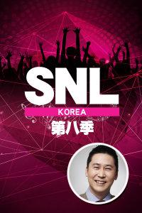 SNL Korea 第八季