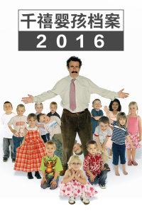 千禧婴孩档案 2016
