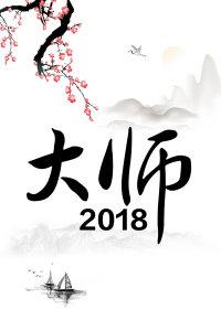 大师 2018