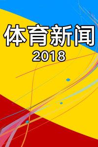 体育新闻 2018