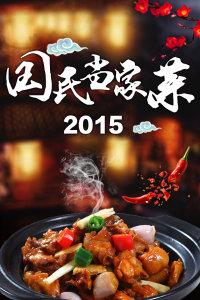 国民当家菜 2015