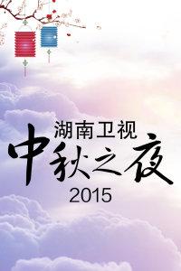 湖南卫视中秋之夜 2015