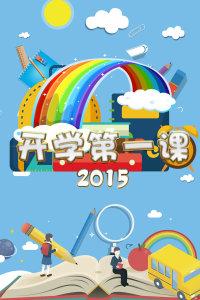 开学第一课 2015