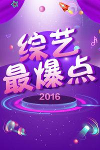 综艺最爆点 2016