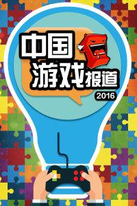 中国游戏报道 2016