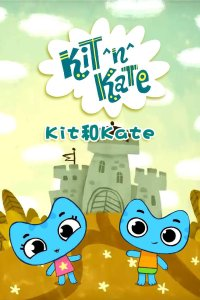 Kit和Kate