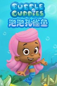 泡泡孔雀鱼