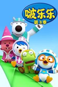 小企鹅啵乐乐 第三季