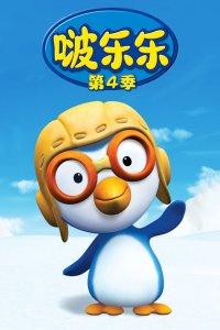 小企鹅啵乐乐 第四季