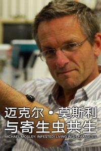 迈克尔·莫斯利:与寄生虫共生