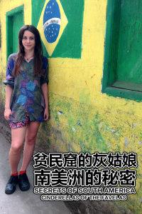 贫民窟的灰姑娘:南美洲的秘密