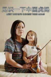 见识一下中国虎妈
