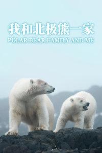 我和北极熊一家