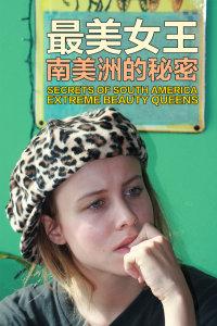 最美女王:南美洲的秘密