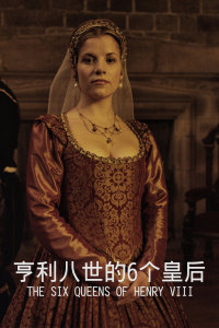 亨利八世的6个皇后