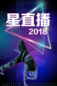 星直播 2018