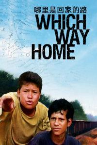 哪里是回家的路