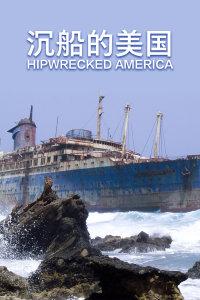 沉船的美国