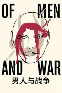 男人与战争