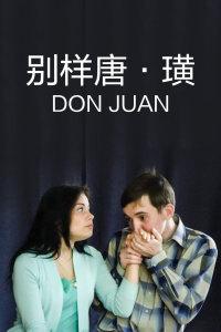 别样唐·璜