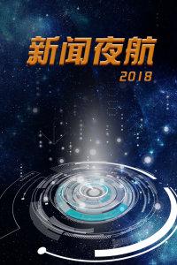 新闻夜航 2018