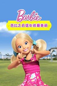 芭比之自信女孩最美丽