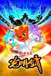 虹猫蓝兔功夫系列三:虹猫蓝兔光明剑